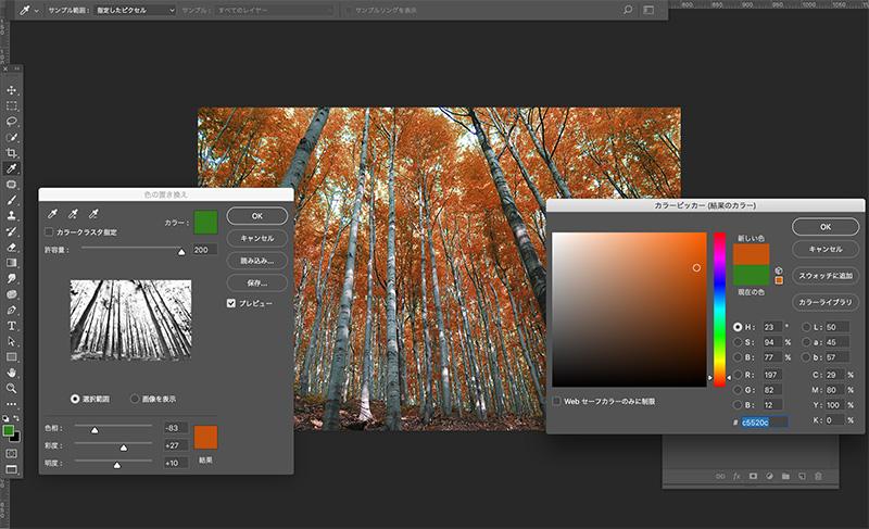 PhotoShopで色変更
