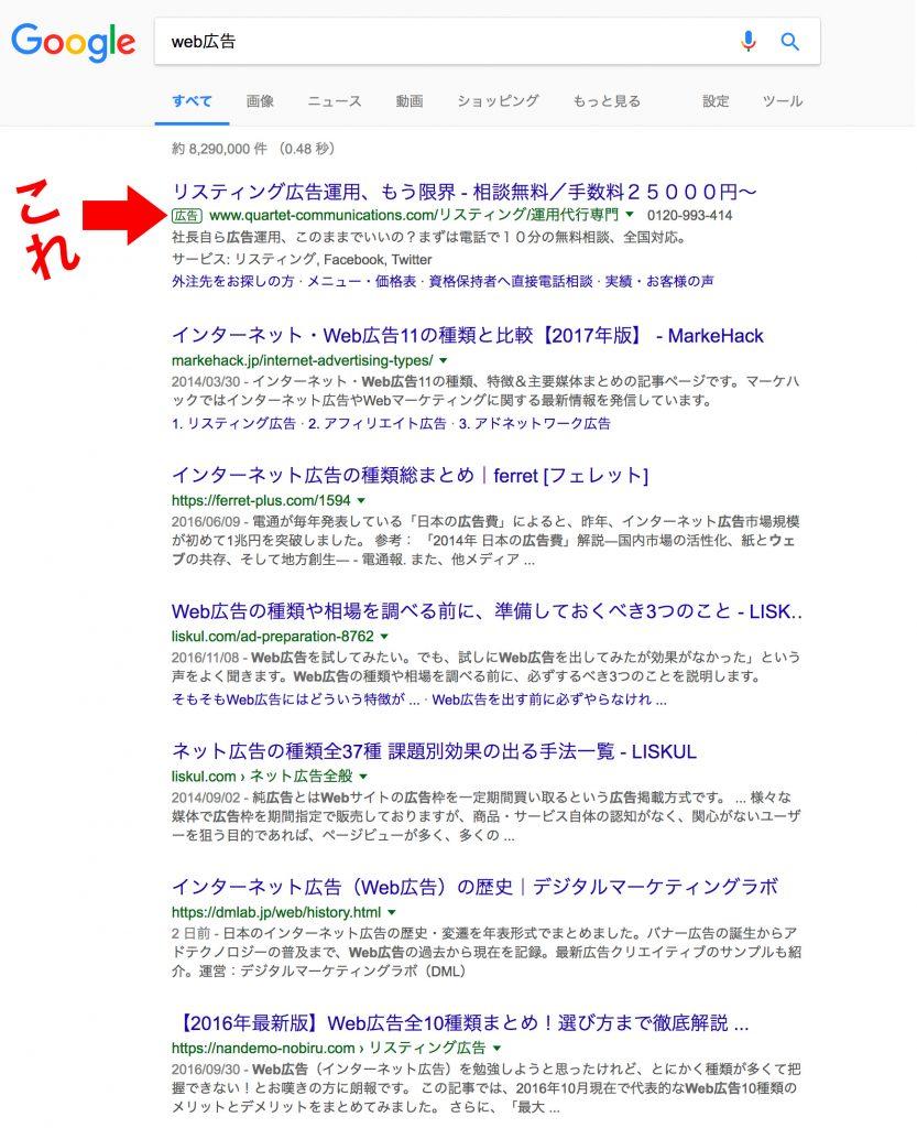 web広告検索結果