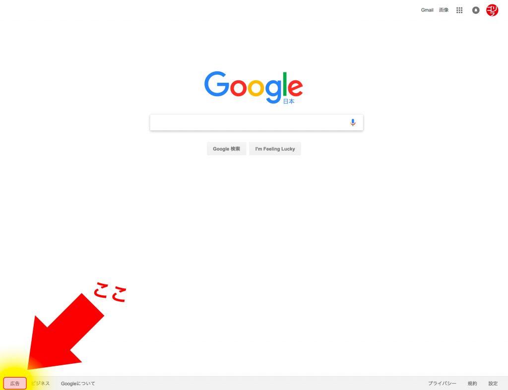 Googleトップ(広告)