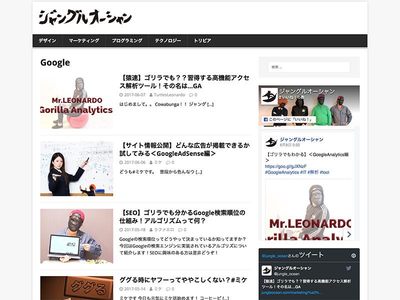「Google」のタグページ