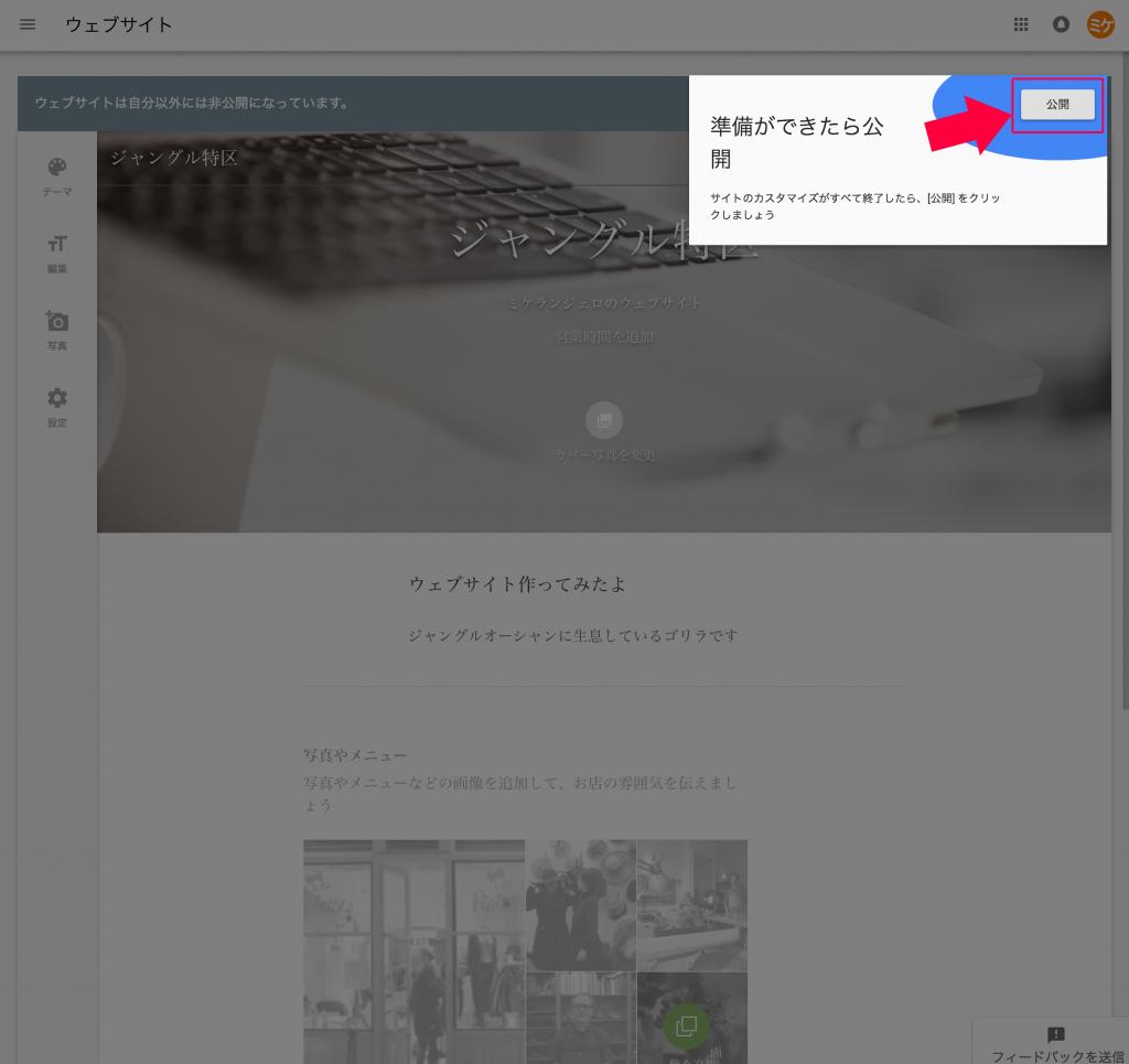 Googleウェブサイトビルダー12
