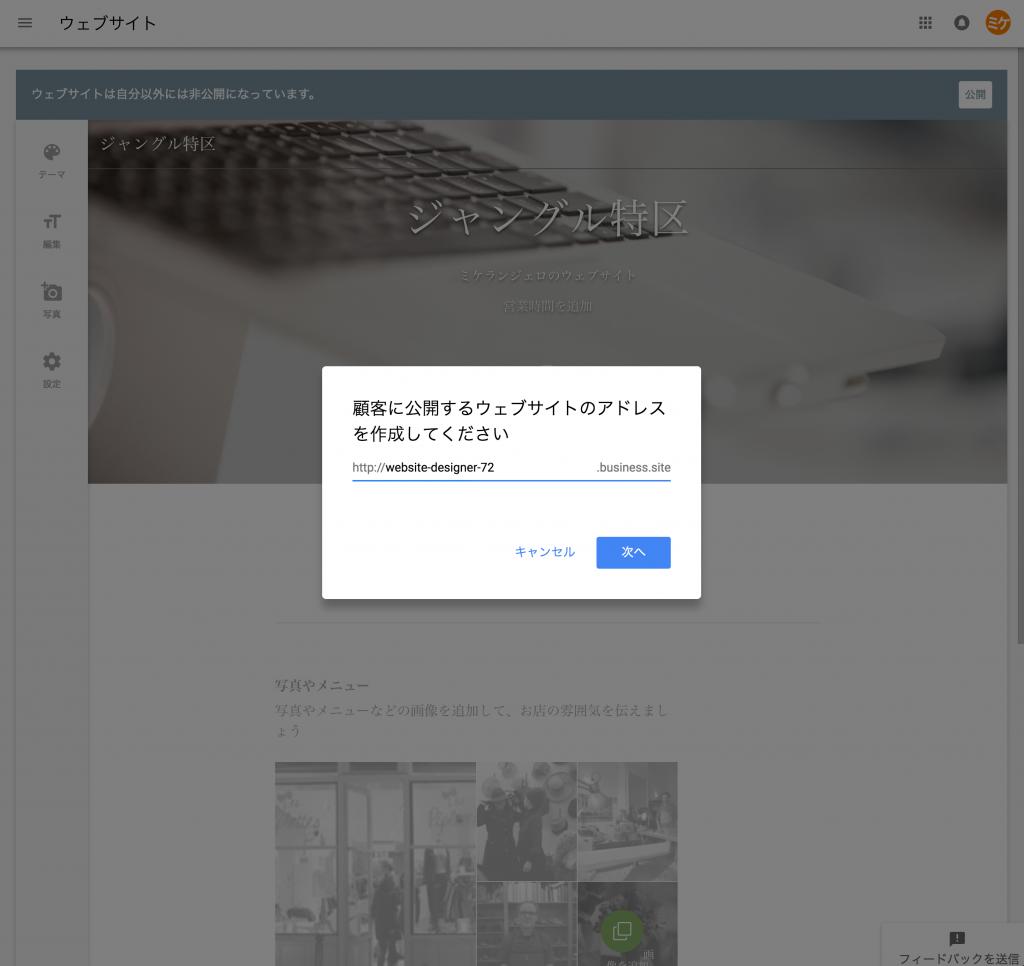 Googleウェブサイトビルダー14