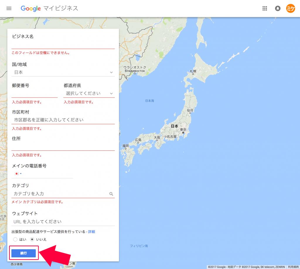 Googleウェブサイトビルダー2