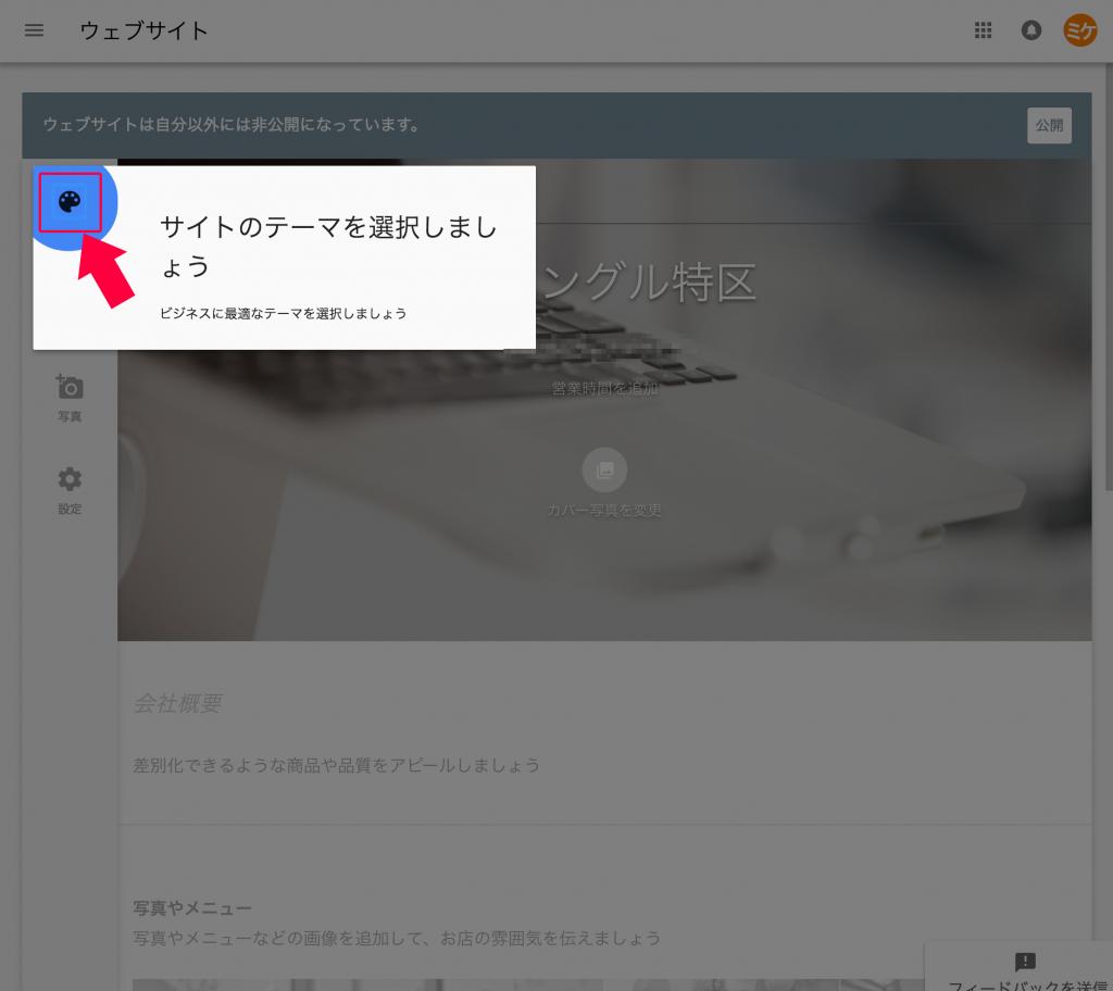 Googleウェブサイトビルダー6