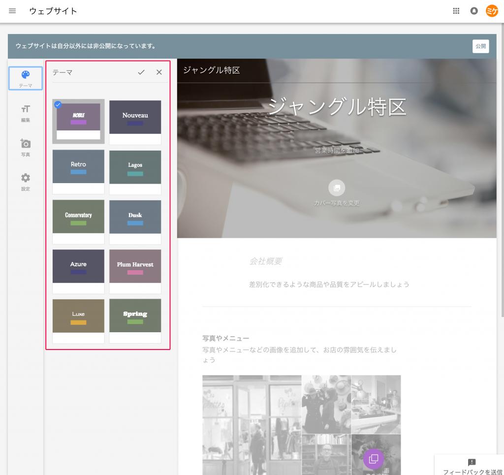 Googleウェブサイトビルダー7