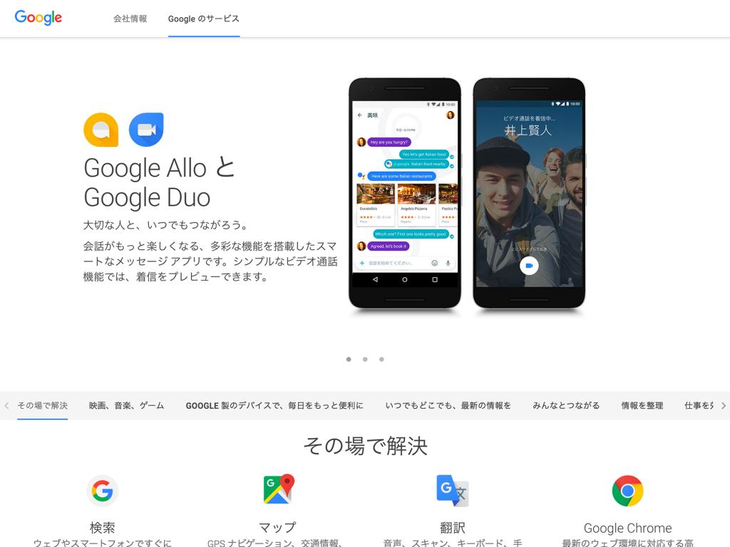 Googleのサービス一覧1