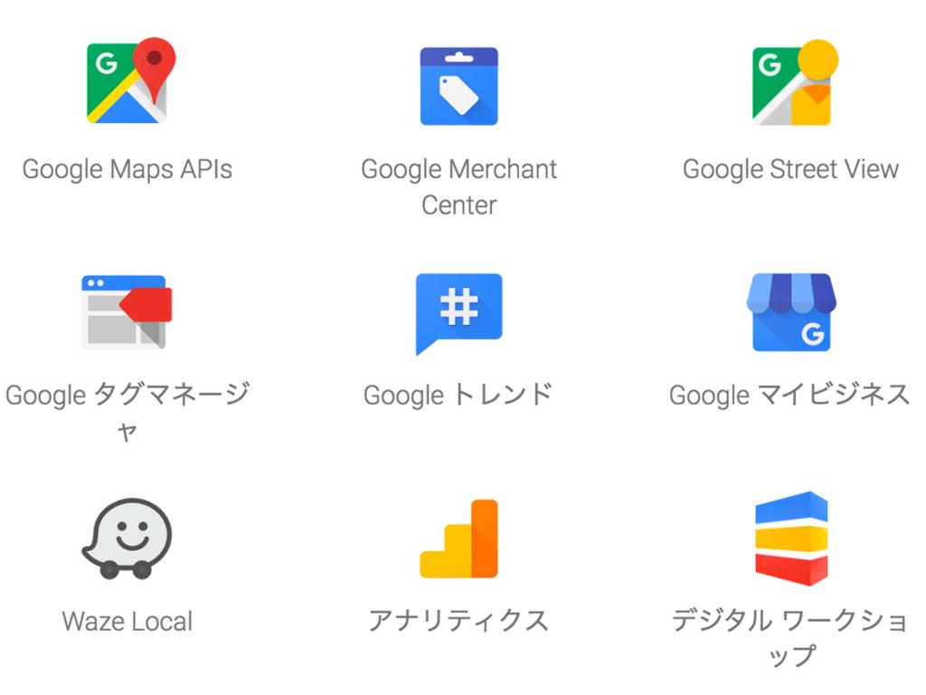 Googleのサービス一覧4