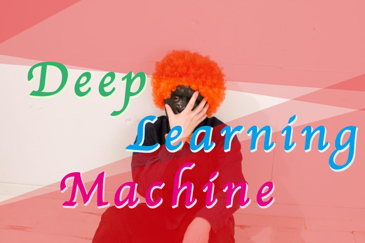 機械学習とディープラーニング
