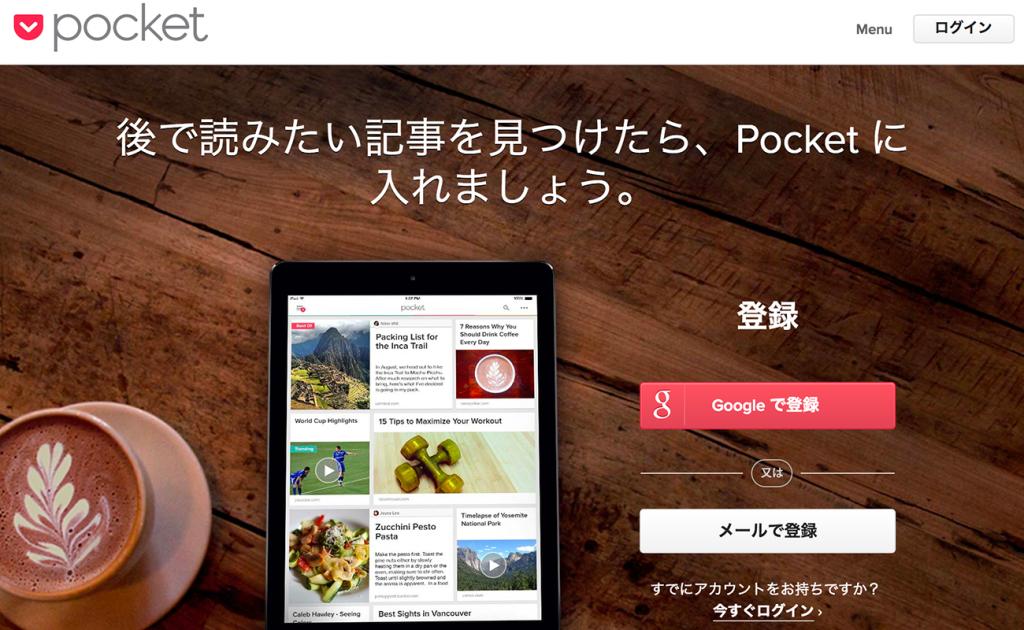 Pocketのトップページ