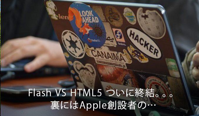 Flash VS HTML5 ついに終結。。。裏にはApple創設者の…