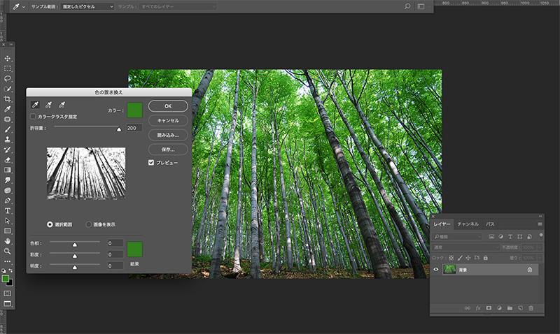 PhotoShopで色を選択
