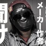 「強い女メーカー」の作者を救いたい【著作権侵害問題】