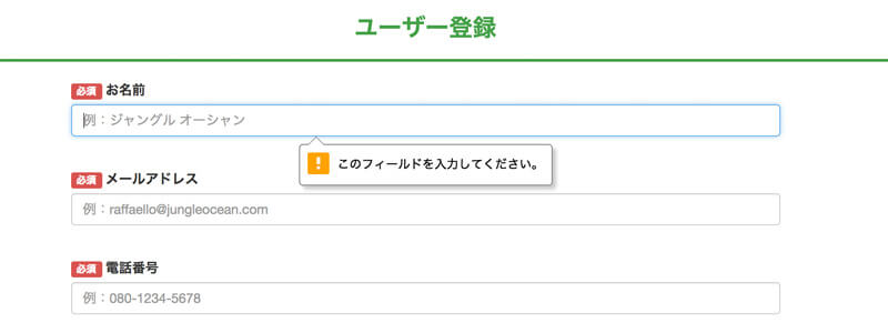HTMLで必須入力項目にする