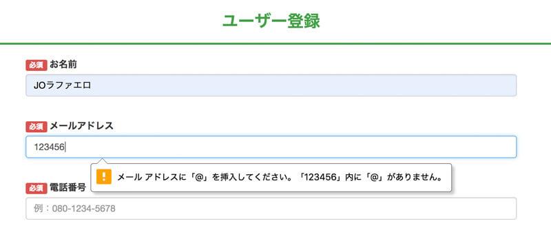 HTMLでメールアドレスの書式をチェックする