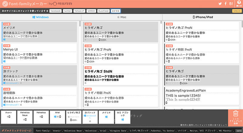 サルワカ Font-familyメーカー