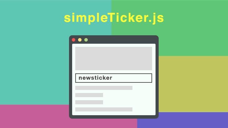 【jQuery】シンプルなニュースティッカーが簡単実装!jquery.simpleTicker.jsの使い方