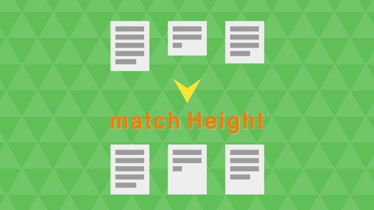 【jQuery】matchHeight.jsを使って横並び要素の高さを揃えよう