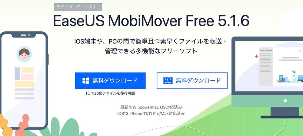 EaseUS MobiMoverトップページ