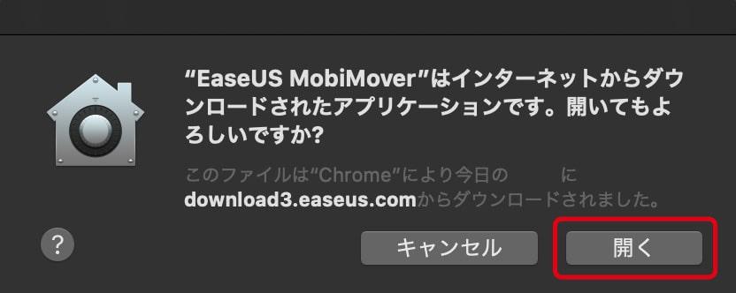 EaseUS MobiMover警告