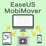 【簡単便利】iPhoneのデータ移行ならEaseUS MobiMover!
