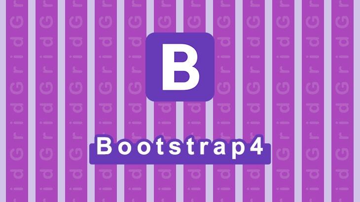 Bootstrap4の導入方法からグリッドシステムの使い方を解説