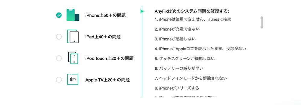 iOS、iPadOS、tvOSの不具合を修復