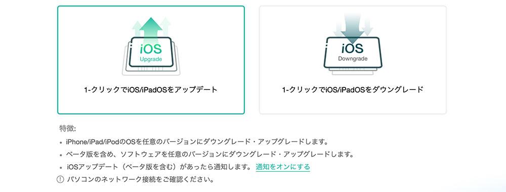 iOSをダウングレード・アップグレード