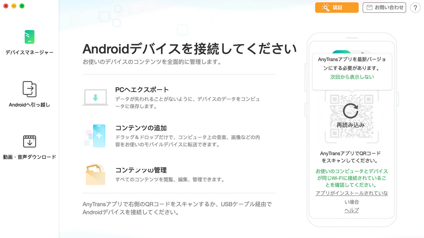 Android端末用