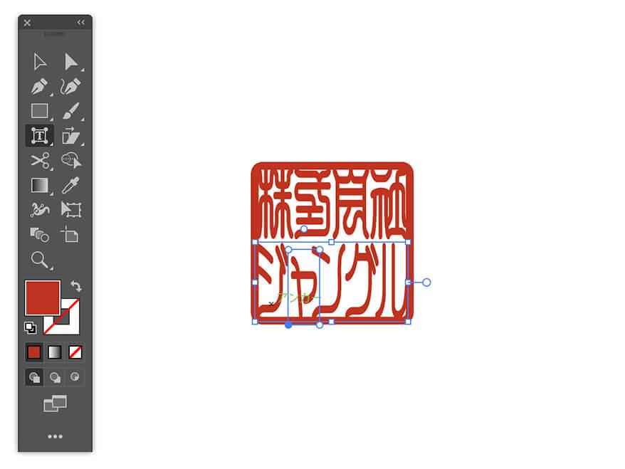 文字タッチツールで微調整