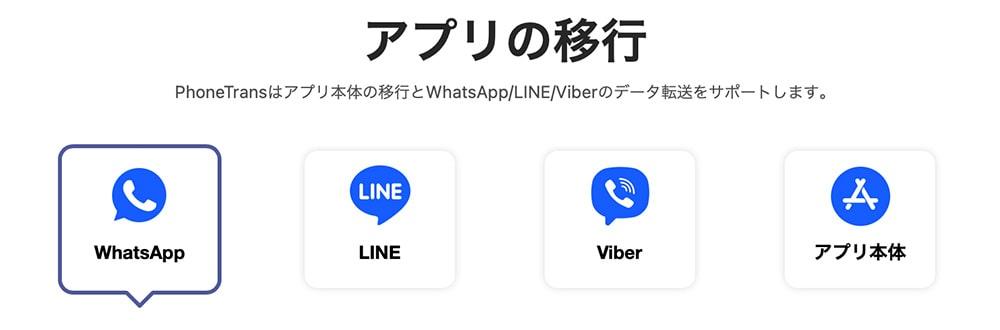 PhoneTransスマホ内のアプリの移行