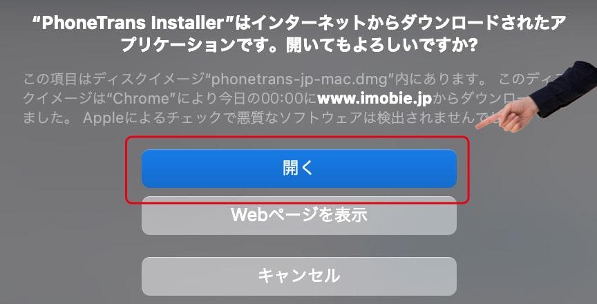 macだと警告が出るけど、問題ないから「開く」ボタンをクリック