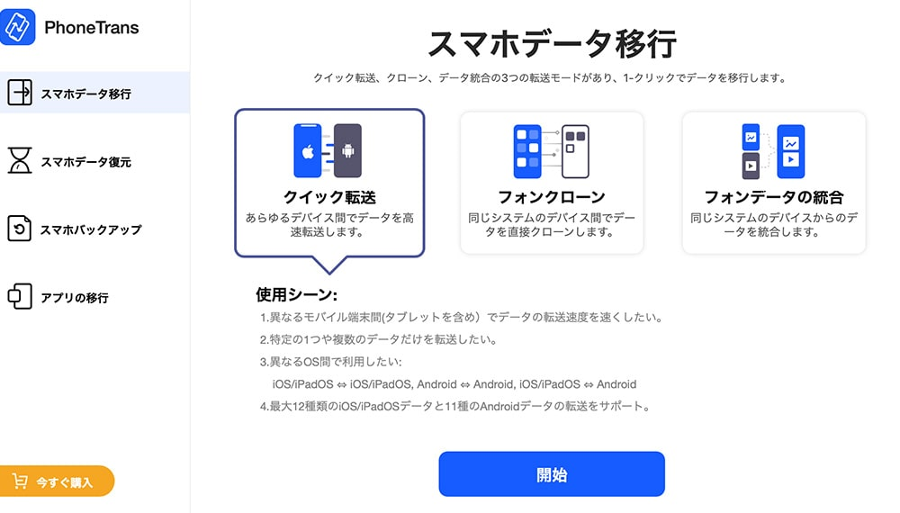 インストールが完了するとアプリが起動