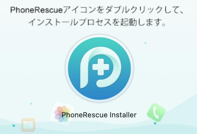 PhoneRescueのアイコンをダブルクリック