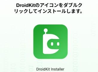 Droidkitのアイコンをダブルクリック