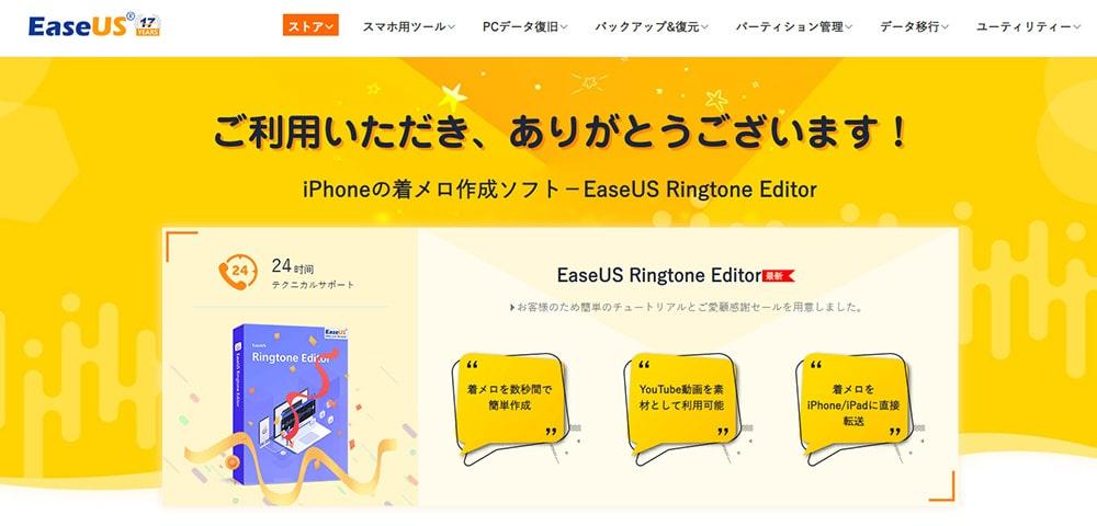 EaseUS Ringtone Editorでできること