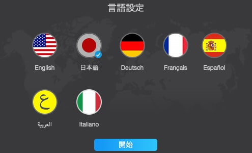 言語を選択して「開始」をクリック
